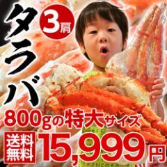 ≪送料無料≫「特大ボイルタラバ蟹」ロシア産 3肩約2.4kg(6人前相当) 冷凍 ☆