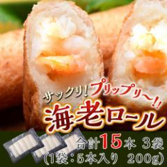 海老ロール 3袋(1袋:5本入り 200g) ※冷凍 ○