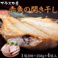 赤魚の開き 1尾200〜250g×4尾入※冷凍 〇