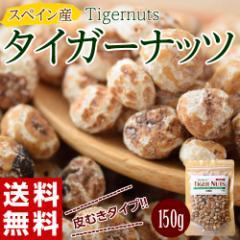 《送料無料》「タイガーナッツ」皮むき 150g スペイン産 【メール便】【代引き不可】【複数注文不可】 ◯