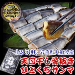 「天日干し骨抜きひとくちサンマ」1袋500g ※冷凍 ○