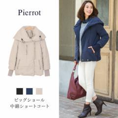 【クリアランスセール】Pierrot(ピエロ)ビッグショール中綿ショートコート[ ジップ あったか アウター]