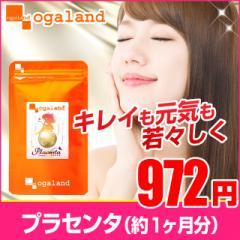 ■即納■プラセンタ(約1ヶ月分)3150円以上送料無料 サプリ エステ パック 美容液 濃縮 エイジング 美容 健康食品