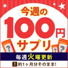◆第629弾◆今週の100円 納豆キナーゼ(約1ヶ月分)3150円以上送料無料 サプリ 特価 激安 サプリメント