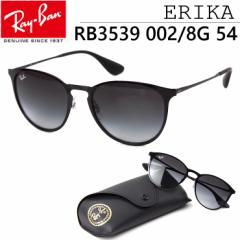 レイバン サングラス エリカ RB3539 002/8G 54 メンズ レディース Ray-Ban 送料無料※沖縄以外