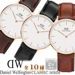 ダニエルウェリントン Daniel Wellington 36mm Classic 0507DW 0508DW 0511DW 0608DW 0607DW 0611DW 時計/Classic-36mm-leather/import