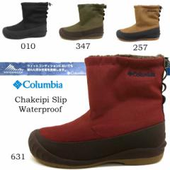コロンビア Columbia Chakeipi Pac Slip II Wp Omni-Heat 3804 チャケイピパックスリップ 2 防水 防寒 ブーツ メンズ/レディース
