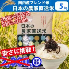 【送料無料】【精米】国内産ブレンド米 日本の農家直送米 5kg