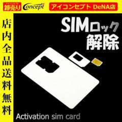 DoCoMo SoftBank AU iphone4 4s iPhone5 5s 5c iPhone6 plus 専用アクティベーション sim カード ワンタッチ式100%解除 最新OS対応