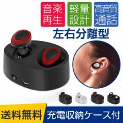 【送料無料】Bluetooth イヤホン ブルートゥース ランニング イヤフォン 片耳 両耳 マイク付きワイヤレスイヤホン ワイヤレス 音楽