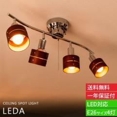 枚数限定400円クーポン獲得可★シーリングライト 1年保証付 LED対応 スポットライト 4灯 レダ[Leda]|天井照明 照明器