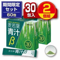 麦若葉青汁β 30包(2個組・60包) ポイント3倍 九州産大麦若葉使用 乳酸菌 オリゴ糖 カルシウム配合