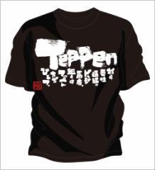 ドッジボールオリジナルtシャツ ! チームtシャツ ドッジボール や ドッジボール チームtシャツ  「Teppen〜狙うはてっぺん〜」