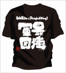 ドッジボールオリジナルtシャツ ! チームtシャツ ドッジボール や ドッジボール チームtシャツ  「最強軍団〜避球王〜」