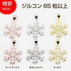 雪の結晶 ジルコン65粒以上付き チャーム 1個売り【3色からお選びください】★0163