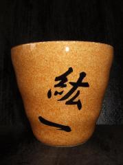 ★オリジナル陶器ロックグラス♪<名入れ>誕生祝・還暦祝・結婚祝のプレゼント・ギフトに!