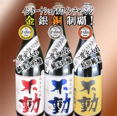 【ギフト】【送料無料】 不動 一度火入れ「純米大吟醸」「純米吟醸」「特別純米」720ml×3本セット