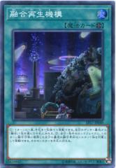 融合再生機構 スーパーレア EP17-JP049 フィールド魔法【遊戯王カード】