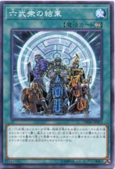 六武衆の結束 ノーマル DBSW-JP013 永続魔法【遊戯王カード】