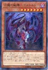 亡龍の戦慄−デストルドー レア CIBR-JP038 闇属性 レベル7【遊戯王カード】