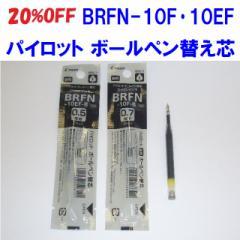 【20%OFF】パイロットボールペン替え芯  BRFN10F 10EF 黒 0.5mm&0.7mm 86円 メール便OK