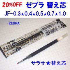 【20%OFF】ゼブラ ジェルボールペン替え芯 サラサ RJF5 (JF-0.5) 0.3mm〜1.0mm 86円⇒69円
