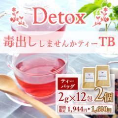 ティーバッグ2g×12包 2個セット 毒出ししませんか tea♪ 送料無料/お茶/ハーブティー/ドリンク/ローズヒップ/ティーバッグ