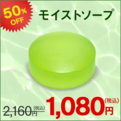 【50%OFF】笹羅モイストソープ 80g(高級 石鹸 洗顔 保湿 スキンケア 美肌 美白 オーガニック モイスチャー )