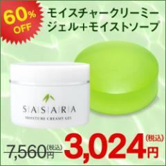 【60%OFF】笹羅モイスチャークリーミージェル60g + 笹羅モイストソープ80g セット(洗顔 保湿 スキンケア 石鹸 美肌  潤い 化粧品)