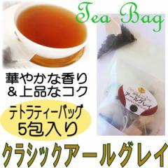【紅茶 テトラティーバッグ】クラシックアールグレイ 2g×5包入り/華やかなベルガモットの香り