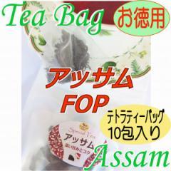 ★お徳用★【紅茶 テトラティーバッグ】アッサム FOP 3,5g×10包入り/ゴールデンチップ 深い甘みとコクある味わい