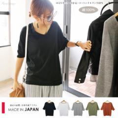 【SALE】Tシャツ レディース 5分袖 長袖 ドルマン 日本製 コットン 綿100% トップス カットソー