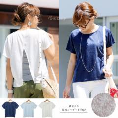 【SALE】Tシャツ レディース 半袖 花柄 ジャガード 透け感 トップス カットソー 背中スリット入り