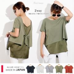 【SALE】Tシャツ レディース 半袖 りぼん コットン 綿 100% 日本製 トップス カットソー 2way