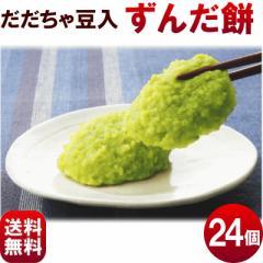 【送料無料】だだちゃ豆入【ずんだ餅】8個(約350g)×3パック 山形県鶴岡産 冷凍配送