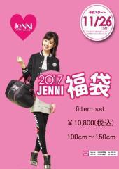 期間限定送料無料!! JENNI ジェニィ 2017 福袋 10800円