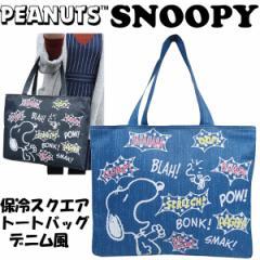 スヌーピー保冷スクエアトートバッグデニム風(ランチバッグ,ショルダーバッグ,レディース,保冷用バッグ,お弁当バッグ)