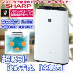 送料無料!SHARPプラズマクラスター7000「KC-F40」(加湿空気清浄機,シャープ製,超吸引,約11畳対応,ウィルス除去,花粉除去)