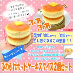 ふわふわホットケーキスクイーズ2個セット(むぎゅー,伸びる,柔らか,高さ7cm,直径8.5cm,そっくり,リアルホットケーキ)