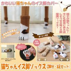 猫ちゃんイス脚ソックス「2脚分・8足セット」 (チェアソック,椅子足カバー,キズ防止,防音対策,肉球,かわいい,ドアノブカバー)