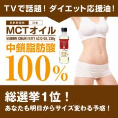 MCTオイル100EX「230g」(中鎖脂肪酸100%,ダイエットサポートオイル,サラダ,コーヒー)