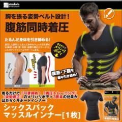 シックスパック マッスルインナー「1枚」 (ダイエットインナー,加圧シャツ,着圧,姿勢矯正,半袖,引き締め,エクササイズ,加圧下着)