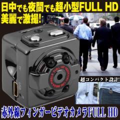 赤外線フィンガービデオカメラFULL HD(小型カメラ,赤外線,フルハイビジョン,ナイトスコープ,動体検知,マイク内蔵,暗視カメラ)