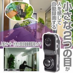 人感センサー付き小型自動録画監視カメラ (超小型,軽量,カメラマウント付属,人感センサー機能,microSD記録,USB充電,赤外線)