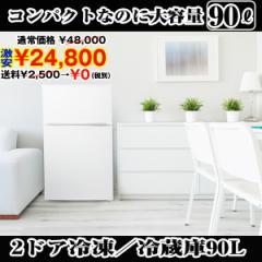 送料無料!2ドア冷凍/冷蔵庫90L(冷凍冷蔵,90リットル,省エネ,自動点灯)