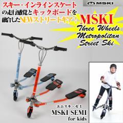 MSKI SEMI「エムスキセミ」(for kids,子供向き,耐荷重70kg,3輪ストリートギア,スキー・メトロポリタンスキー)