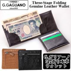 G.ガリアーノ 3段折り本革ウォレット(メンズ,二つ折り財布,極薄型,イタリア本革財布,クロコ型押し,レザーウォレット)
