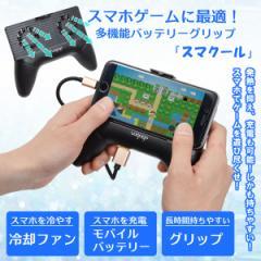 スマホゲーム快適グリップ「スマクール」 (冷却ファン,モバイルバッテリー,iPhone,Android,バッテリーグリップ)