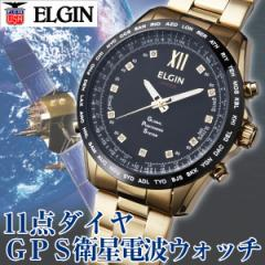 送料無料エルジン11点ダイヤGPS衛星電波ウォッチ (ELGIN,天然ダイヤ,ダイヤモンド,GOLD,LEDライト,防水,蓄光針,時刻調整)