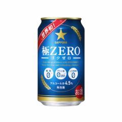サッポロ 極ゼロ 発泡酒 350ml 1ケース(24本)
